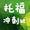 TOEFL词汇班(8000词汇班)
